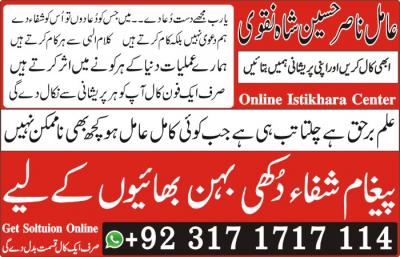 Pakistan: Ads for Services > Health, Personal Trainer 2